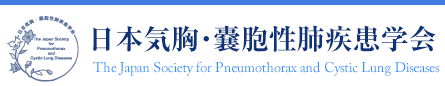 日本気胸・嚢胞性肺疾患学会 The Japan Society for Pneumothorax and Cystic Lung Diseases